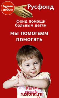 Русфонд