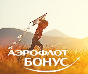 «Мили милосердия» компании «Аэрофлот»